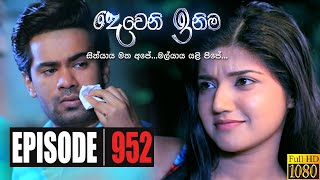 Deweni Inima | Episode 952 01st December 2020 Thumbnail