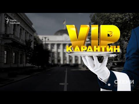VIP-карантин. Як депутати, силовики та впливові бізнесмени обходять заборони || СХЕМИ №237