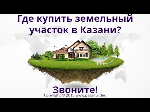 Купить коттедж в Казани
