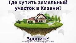 Земельный участок пос.Никольский, Татарстан! Съемка квадрокоптером .