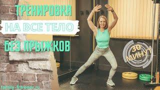 Тренировка на все тело без прыжков 30 минут упражнений на все тело дома Family Fittrener