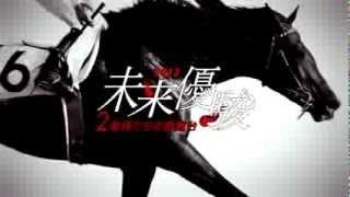 未来優駿2013 CM