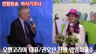 연합선교방송/하사기코너/오벨코리아대표 권오산/인셀덤 오…