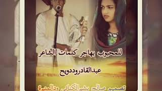 جديد الفنان بله اللحوي للمحبوب بهاجر كلمات عبدالقادر ود دويح