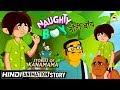 Naughty Boy - नॉटी बॉय | Kanamama Ki Kahaniya | Hindi Cartoon Story