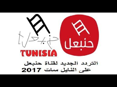 التردد الجديد لقناة حنبعل على النايل سات 2017 Nouvelle fréquence hannibal  TV Nilesat