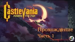 Castlevania: Symphony of the Night [ENG] (PS) прохождение #Russian #English #PS