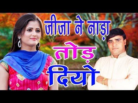 मेरो रसगुल्ला सो फोड़ दियो | Ramdhan Gujjar | Latest Rasiya 2018 | Trimurti Cassette