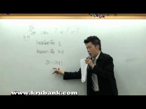 อสมการ ม.3 คณิตศาสตร์ครูพี่แบงค์ part12.mpg
