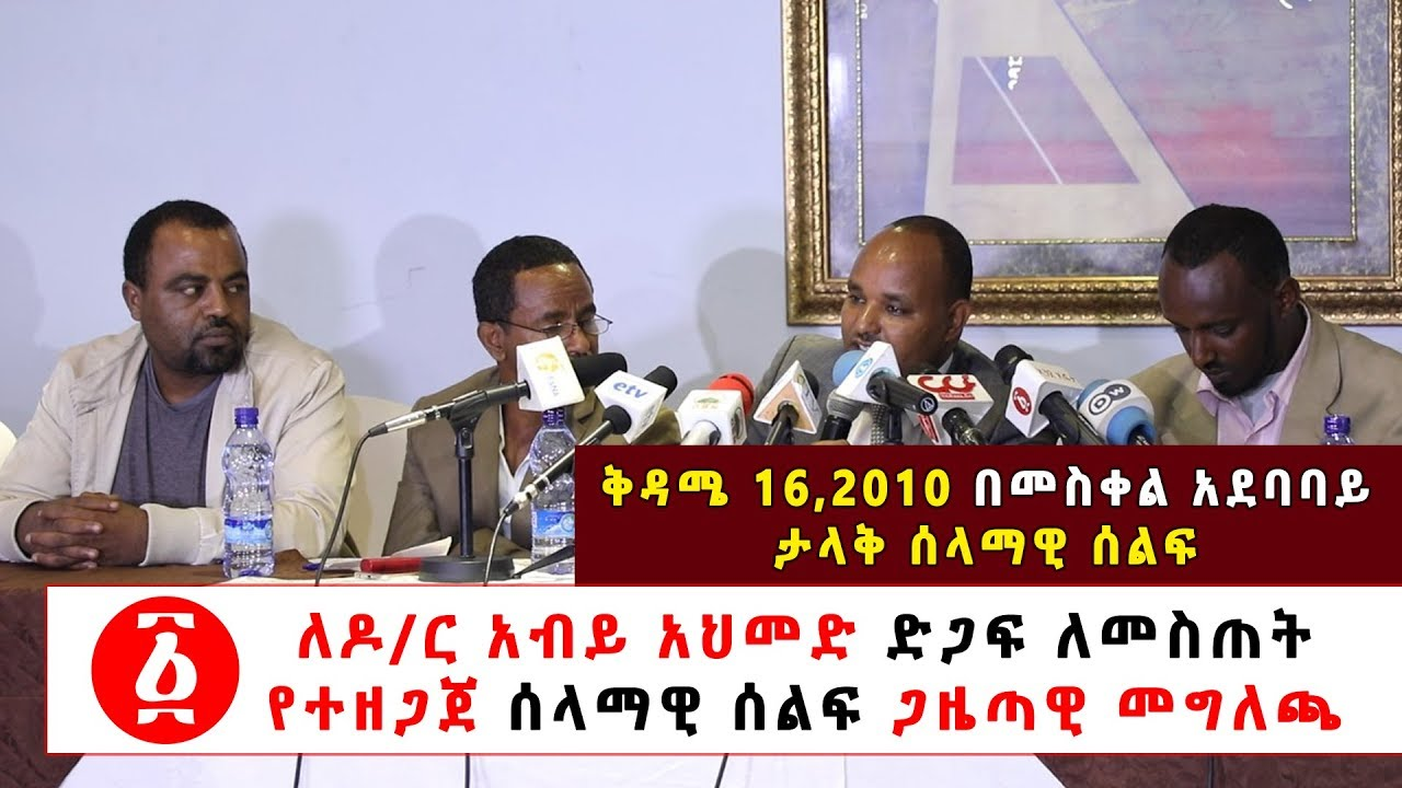 Press Conference on Saturday's Peaceful HISTORIC Demonstration To Support PM Dr. Abiy - ለዶ/ር አብይ አህመ