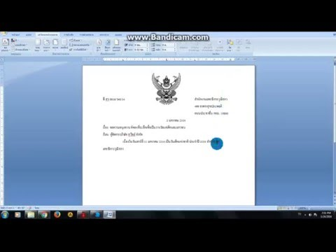 สอนการใช้ Word 2007 - การพิมพ์หนังสือราชการภายนอก