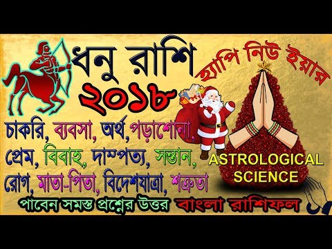 Sagittarius 2018 Horoscope Yearly Prediction In Bengali ধনু রাশিফল ২০১৮ বাংলা Dhanu Rashifal 2018