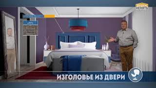 изголовье кровати  Дизайн  Ремонт квартиры по-новому  Будем менять #05 0