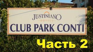 Как мы в Турции отдыхали. Justiniano Club Park Conti 5*. Отзыв и мнение. Часть 2(Вторая серия нашего отпуска в Турции. Приятного просмотра! Не реклама!!, 2016-07-12T16:59:33.000Z)