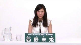 AKB48 45thシングル 選抜総選挙 アピールコメント AKB48 チーム4所属 西...
