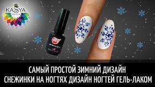 Самый простой Зимний дизайн Гель Лаком СНЕЖИНКИ на ногтях ❄️