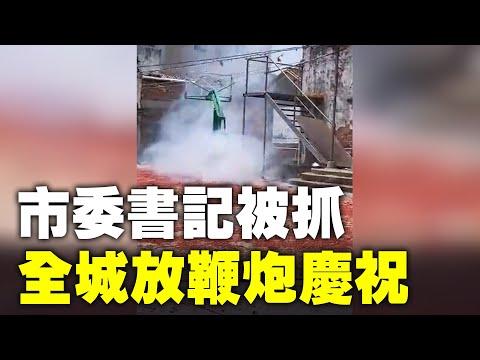 吴川市委书记落马 民众放鞭炮庆祝(图/视频)