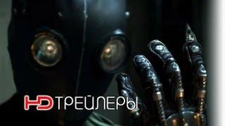 Прототип Русский* трейлер '2013' HD
