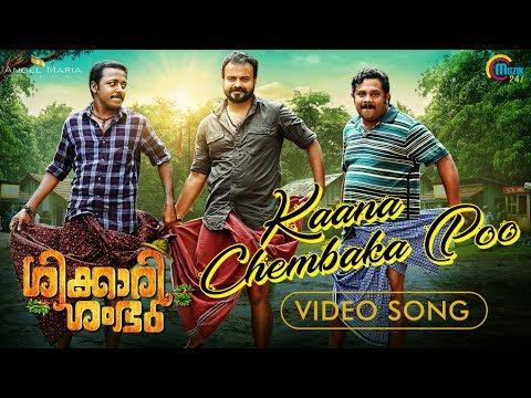 Shikkari Shambhu | Kaana Chembaka Poo Song Video