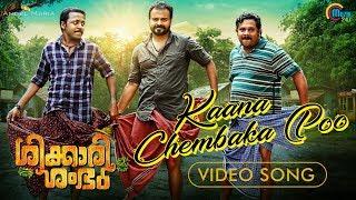 Shikkari Shambhu | Kaana Chembaka Poo Song | Kunchacko Boban | Vijay Yesudas | Sreejith Edavana