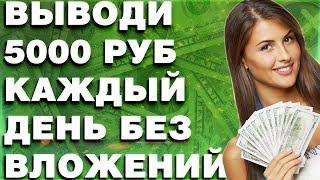 Заработок денег на автомате без вложений! Как заработать деньги в интернете