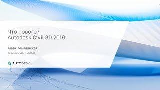 Что нового? Autodesk Civil 3D 2019