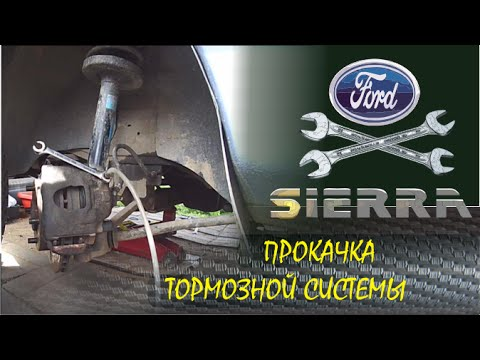 как прокачать тормоза на ford sierra