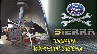Прокачка тормозной системы Ford Sierra(Существует несколько вариантов прокачки тормозной системы. Опишу некоторые из них: 1) прокачка самотеком,..., 2015-06-13T09:22:06.000Z)