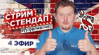 🔴  СТРИМ СТЕНДАП 4 – с Романом Поповым