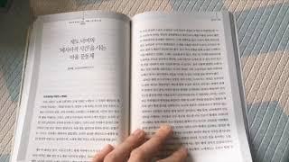 월간 〈복음과상황〉 5월호(2019)년 훑어보기