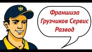 Отзыв о франшизе InstaTime от Ивана Чакина. Артем Попов и Дмитрий Борисов отзывы.