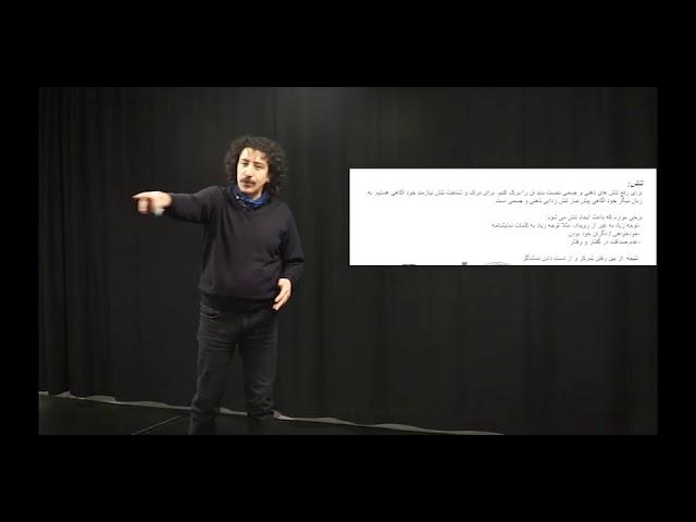 Acting lessons Part03 / آموزش مبانی بازیگری بخش سوم