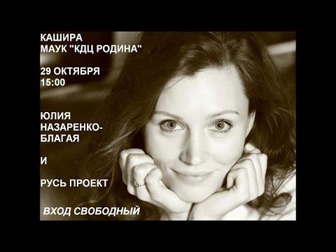 Юлия Назаренко-Благая и Русь Проект в Кашире 29 октября в 15:00 в Родине
