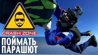 Поймать парашют в воздухе | CRASH ZONE | Grab the parachute in the air