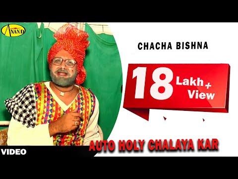 Chacha Bishna Ll Auto Holy Chalaya Kar Ll (Full Video) Anand Music II New Punjabi Movie 2016