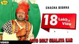 vuclip Chacha Bishna ll Auto Holy Chalaya Kar ll (Full Video) Anand Music II New Punjabi Movie 2016
