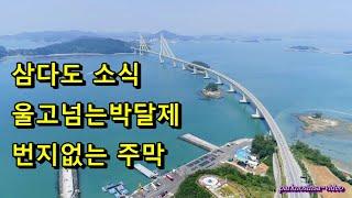♬ 드론여행 ♬ 재주도 ♬ 고흥반도 ♬ 진도군 ♬ 거창…