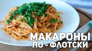 Очень быстрый способ приготовить МАКАРОНЫ ПО-ФЛОТСКИ [Simple Food - видео рецепты]