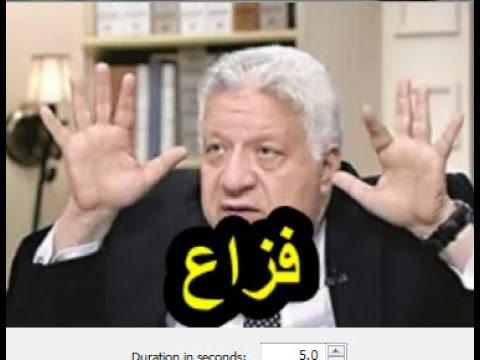 ادوات مرتضى منصور عصا موسى وسيف المعز وذهبه لترويض مخالفيه