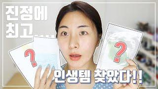 NO광고, 인생 마스크팩 TOP3 추천해요!!(진정,붉…
