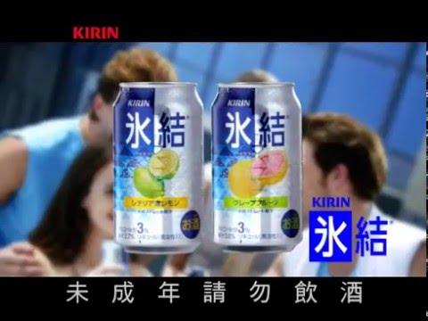 【2013】KIRIN冰結電視廣告- 水果遊戲篇 - YouTube