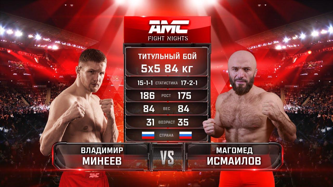 Полный бой: Владимир Минеев - Магомед Исмаилов 2 (16.10.2021)