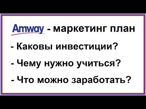 Маркетинг план Amway | Бизнес план Амвей | 2020