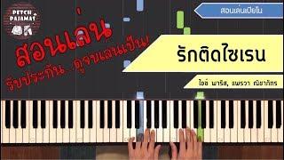 สอนเล่นเปียโน - รักติดไซเรน (My Ambulance) - ไอซ์ พาริส-แพรวา ณิชาภัทร - ดูจบเล่นได้