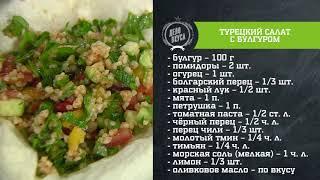 Турецкий салат. Короткий рецепт