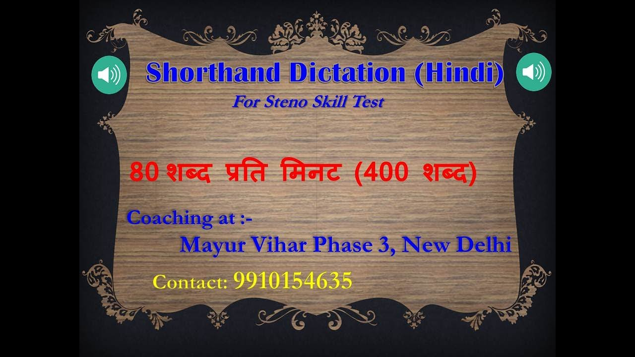 Hindi Shorthand Dictation 80 WPM (400 Words) for SSC, CRPF, CISF, RAILWAY etc