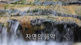 자연의 소리 - 자연의 음악  -  계곡물소리 힐링