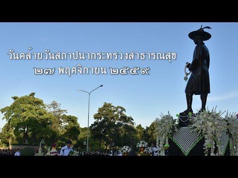 วันคล้ายวันสถาปนากระทรวงสาธารณสุข ปี 2559