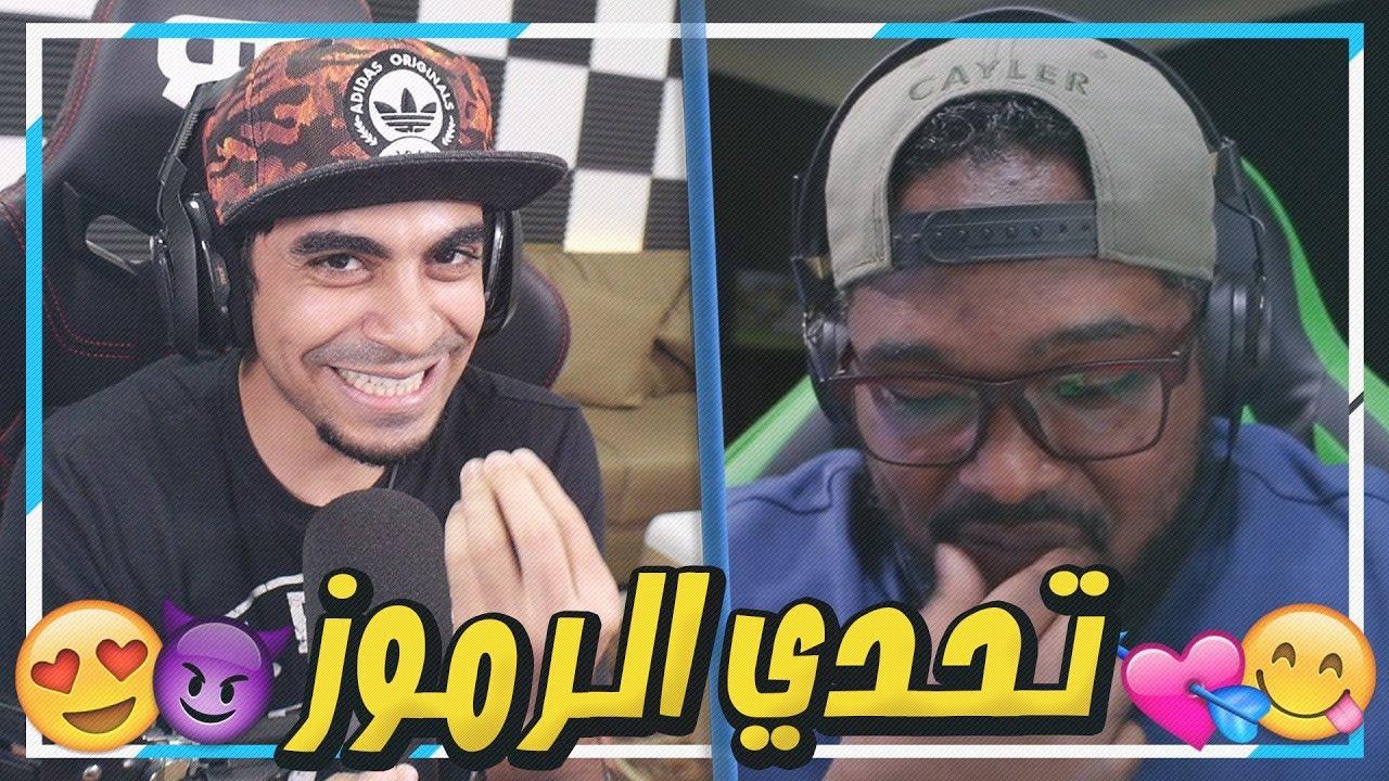 تحدي الرموز ضد أحمد براون