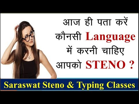 स्टेनोग्राफी के लिए कौनसी भाषा बेहतर है?   Which language is better for Stenography?